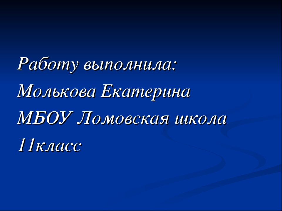 Работу выполнила: Молькова Екатерина МБОУ Ломовская школа 11класс