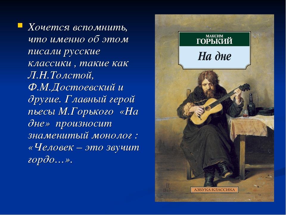 Хочется вспомнить, что именно об этом писали русские классики , такие как Л.Н...