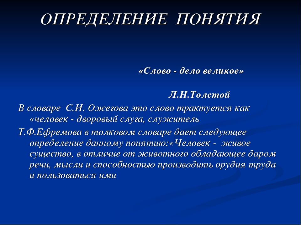 ОПРЕДЕЛЕНИЕ ПОНЯТИЯ «Слово - дело великое» Л.Н.Толстой В словаре С.И....
