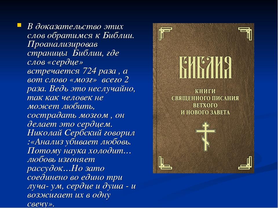 В доказательство этих слов обратимся к Библии. Проанализировав страницы Библи...