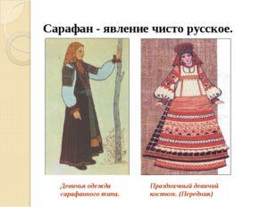 Сарафан - явление чисто русское. Девичья одежда сарафанного типа. Праздничный