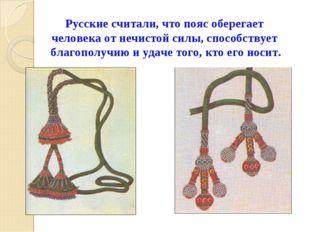 Русские считали, что пояс оберегает человека от нечистой силы, способствует б