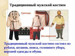 Традиционный мужской костюм состоял из рубахи, штанов, пояса, головного убора