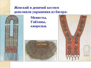 Монисты, Гайтаны, ожерелки. Женский и девичий костюм дополняли украшения из б