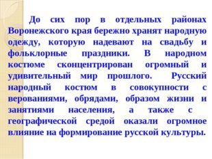 До сих пор в отдельных районах Воронежского края бережно хранят народную оде