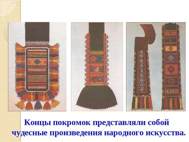 Концы покромок представляли собой чудесные произведения народного искусства.
