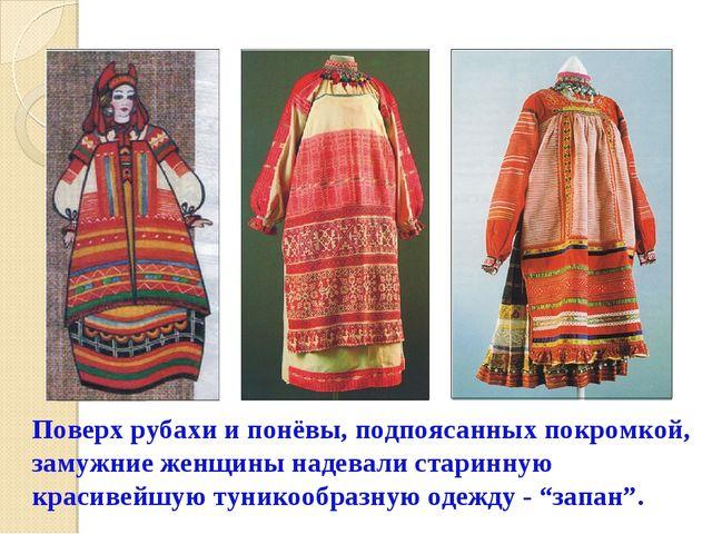 Поверх рубахи и понёвы, подпоясанных покромкой, замужние женщины надевали ста...