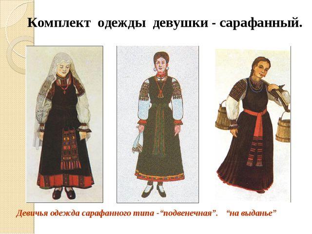 """Комплект одежды девушки - сарафанный. Девичья одежда сарафанного типа -""""подв..."""