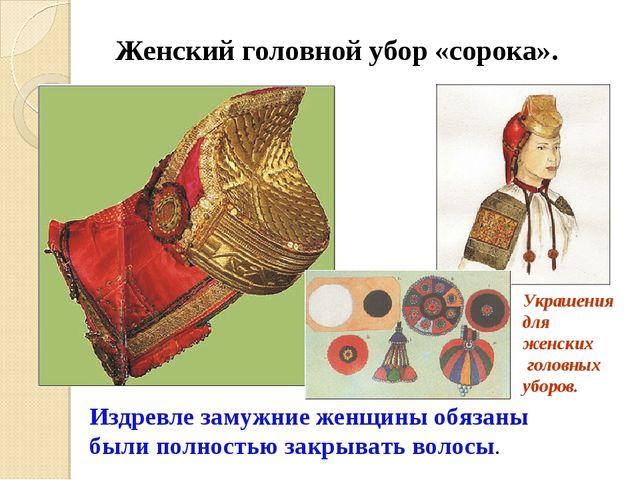 Женский головной убор «сорока». Издревле замужние женщины обязаны были полнос...