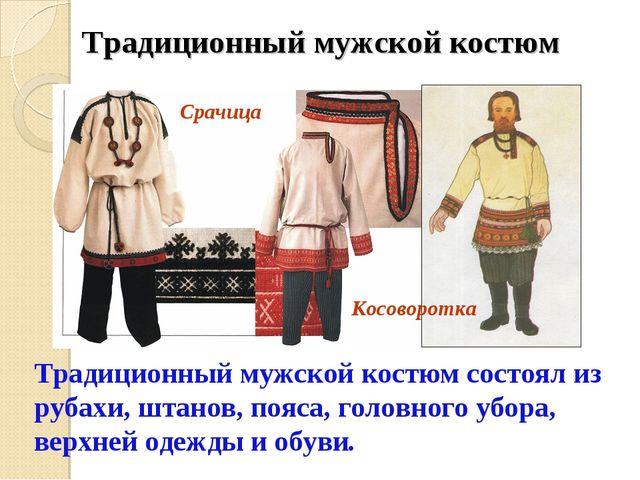 Традиционный мужской костюм состоял из рубахи, штанов, пояса, головного убора...