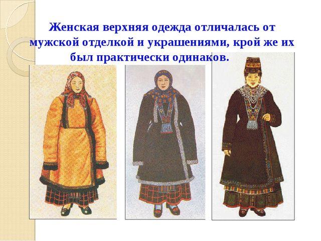 Женская верхняя одежда отличалась от мужской отделкой и украшениями, крой же...