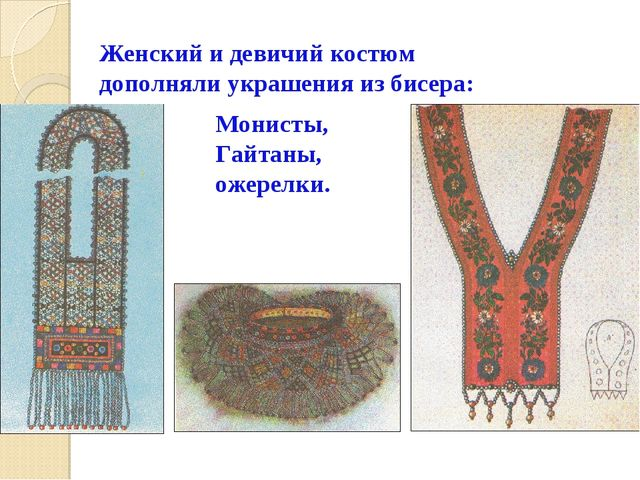 Монисты, Гайтаны, ожерелки. Женский и девичий костюм дополняли украшения из б...