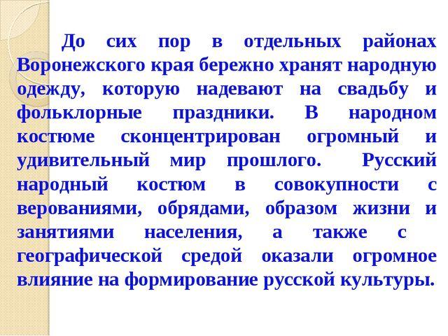 До сих пор в отдельных районах Воронежского края бережно хранят народную оде...