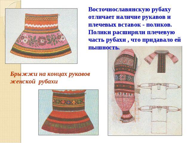 Брыжжи на концах рукавов женской рубахи Восточнославянскую рубаху отличает на...