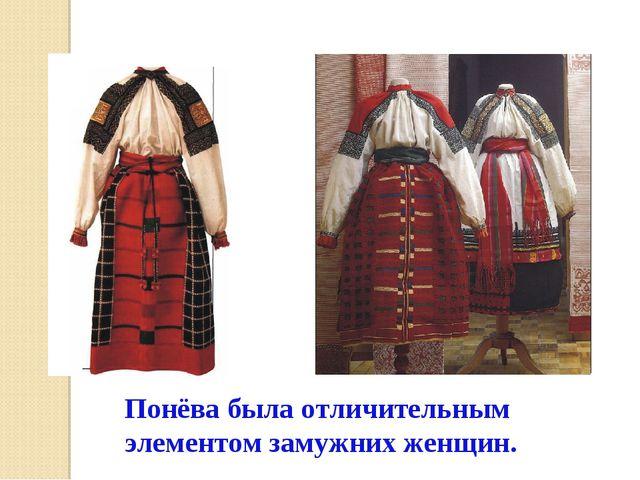 Понёва была отличительным элементом замужних женщин.