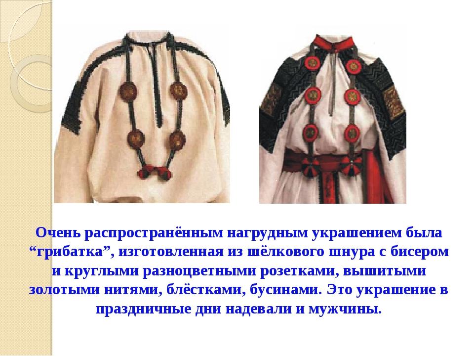 """Очень распространённым нагрудным украшением была """"грибатка"""", изготовленная из..."""