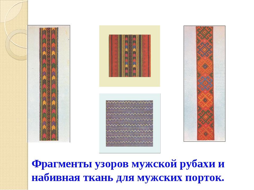 Фрагменты узоров мужской рубахи и набивная ткань для мужских порток.