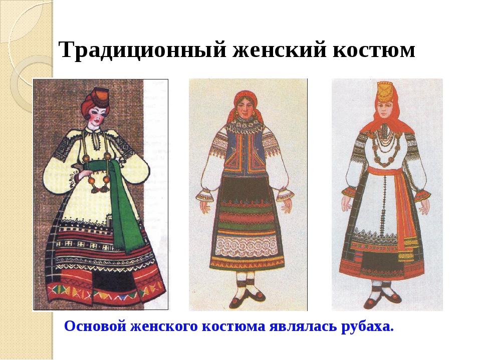 Основой женского костюма являлась рубаха. Традиционный женский костюм