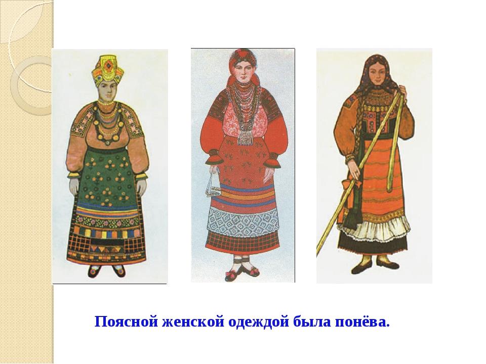 Поясной женской одеждой была понёва.