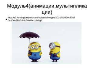 Модуль4(анимации,мультипликации) http://s3.hostingkartinok.com/uploads/images