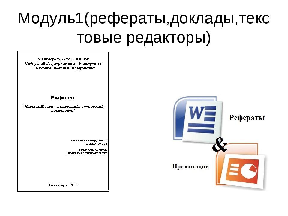 Модуль1(рефераты,доклады,текстовые редакторы)