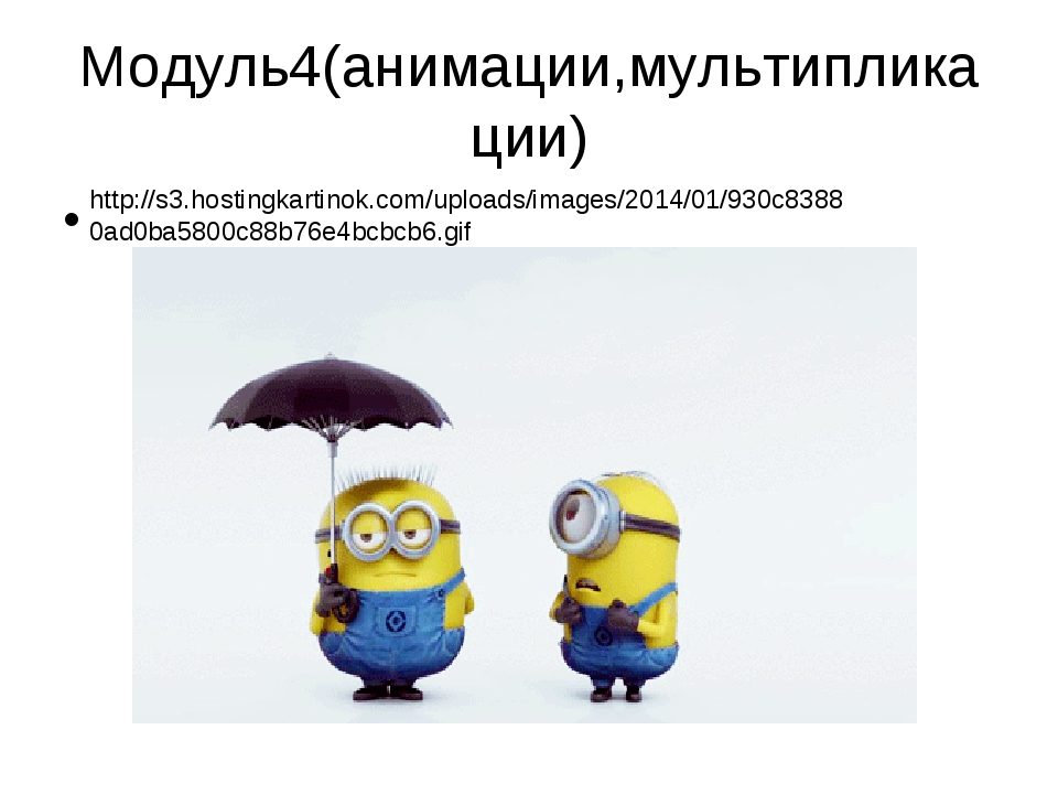 Модуль4(анимации,мультипликации) http://s3.hostingkartinok.com/uploads/images...