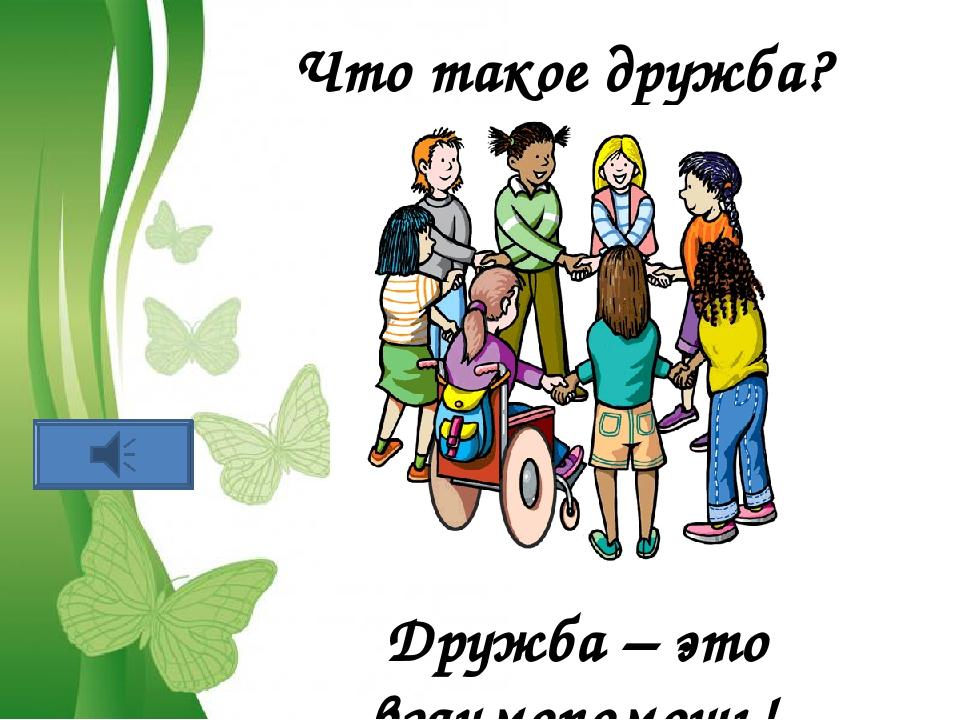 Free Powerpoint Templates Что такое дружба? Дружба – это взаимопомощь!