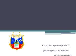Урок русского языка по теме «Синонимика обособленных определений и придаточны