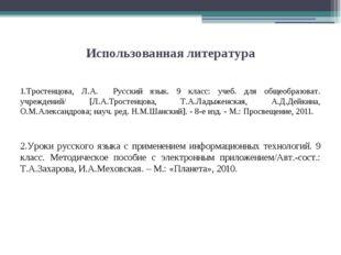 Использованная литература 1.Тростенцова, Л.А. Русский язык. 9 класс: учеб. дл