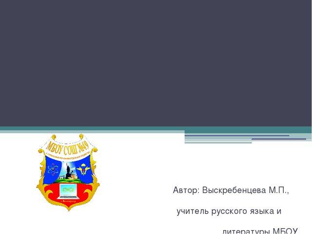 Урок русского языка по теме «Синонимика обособленных определений и придаточны...