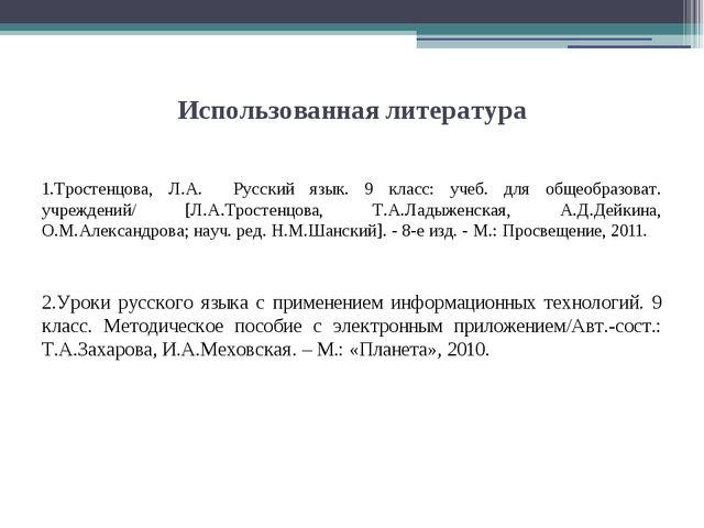 Использованная литература 1.Тростенцова, Л.А. Русский язык. 9 класс: учеб. дл...