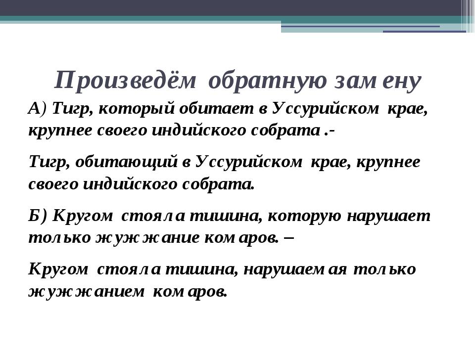 Произведём обратную замену А) Тигр, который обитает в Уссурийском крае, крупн...