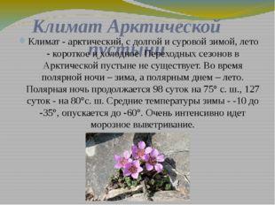 Климат Арктической пустыни Климат - арктический, с долгой и суровой зимой, ле