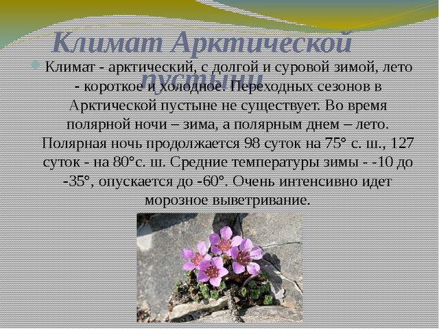 Климат Арктической пустыни Климат - арктический, с долгой и суровой зимой, ле...