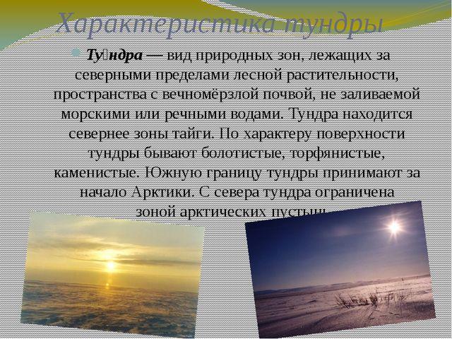 Характеристика тундры Ту́ндра— видприродных зон, лежащих за северными преде...