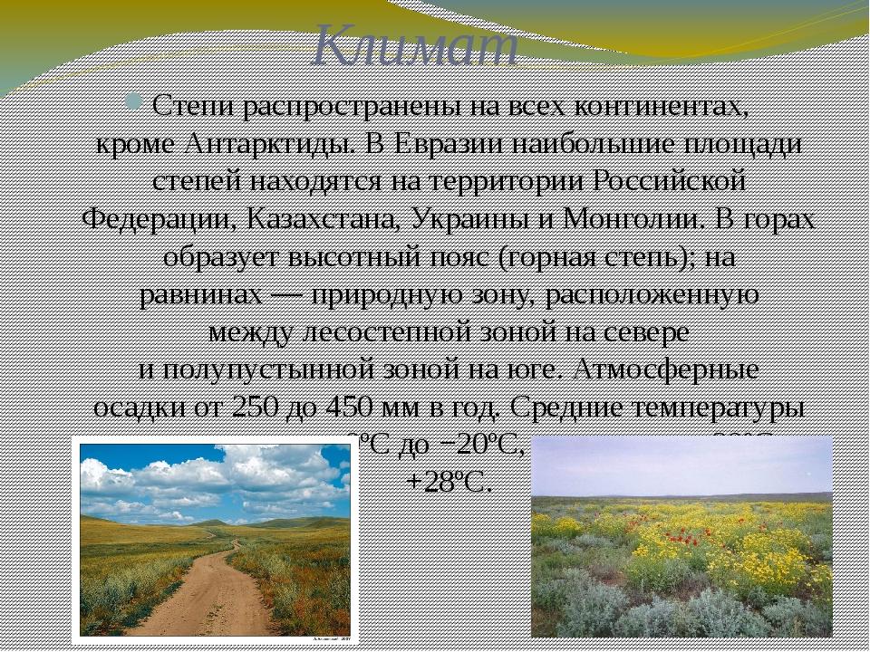 Климат Степи распространены на всех континентах, кромеАнтарктиды. ВЕвразии...