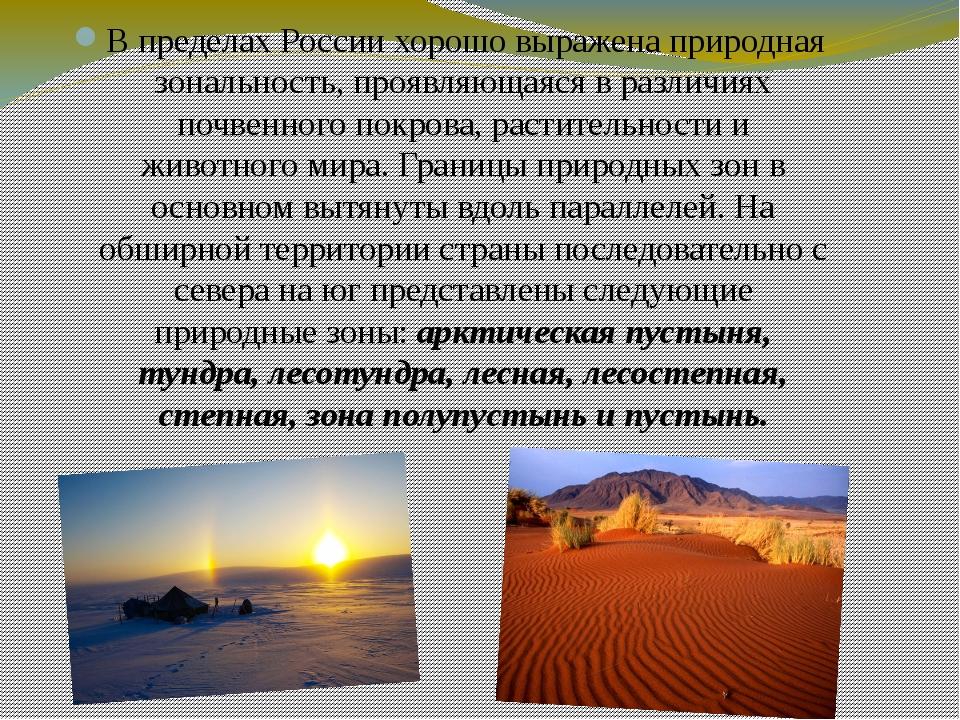 В пределах России хорошо выражена природная зональность, проявляющаяся в разл...