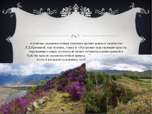 и конечно дальневосточная тематика прочно вошла в творчество Л.Д.Ереминой. к
