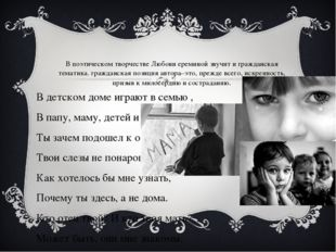 В поэтическом творчестве Любови ереминой звучит и гражданская тематика. гражд