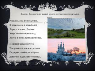 Родом с Вологодчины, давшей немало поэтических имен русской земле. Родилась