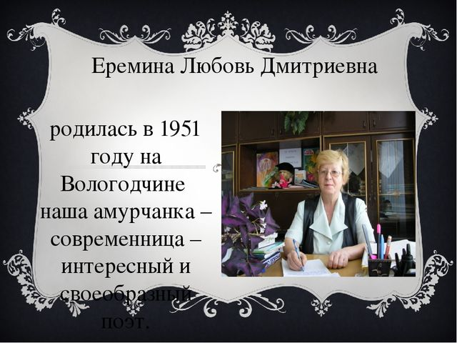 Еремина Любовь Дмитриевна родилась в 1951 году на Вологодчине наша амурчанка...