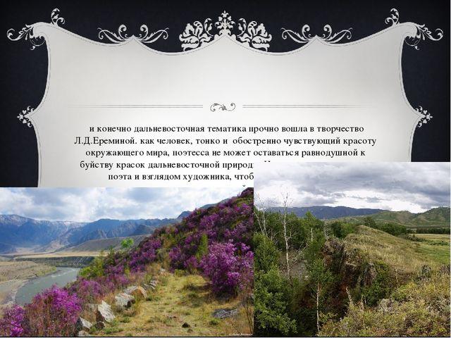 и конечно дальневосточная тематика прочно вошла в творчество Л.Д.Ереминой. к...
