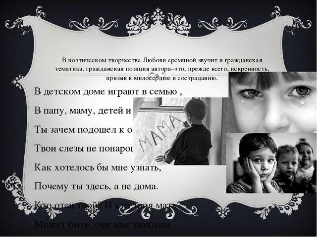 В поэтическом творчестве Любови ереминой звучит и гражданская тематика. гражд...