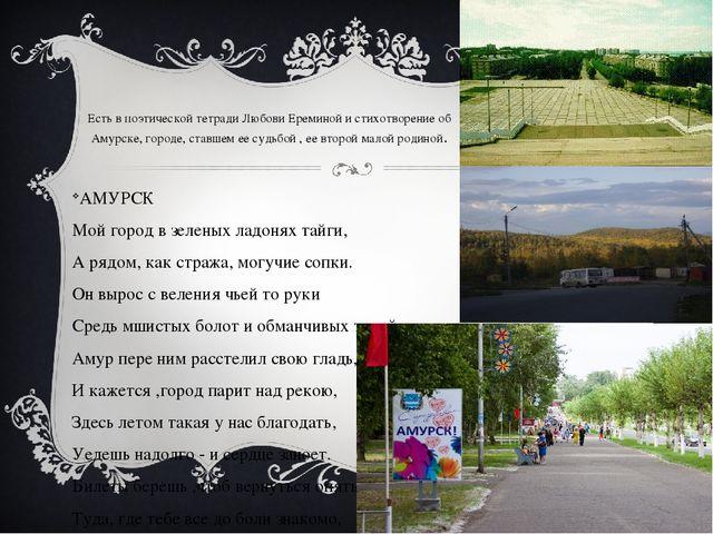 Есть в поэтической тетради Любови Ереминой и стихотворение об Амурске, городе...
