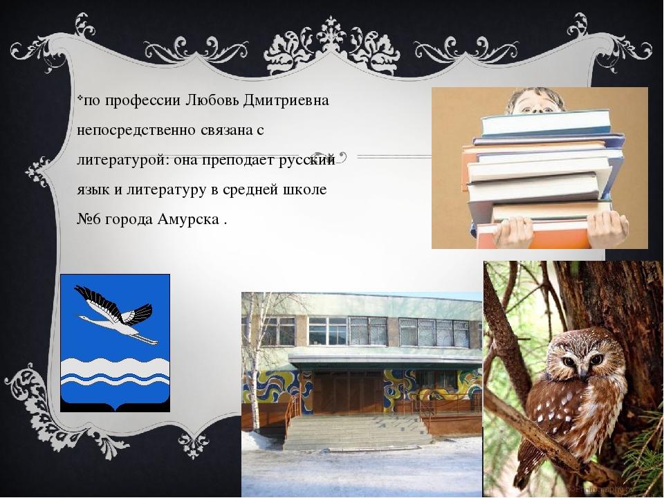 по профессии Любовь Дмитриевна непосредственно связана с литературой: она пре...