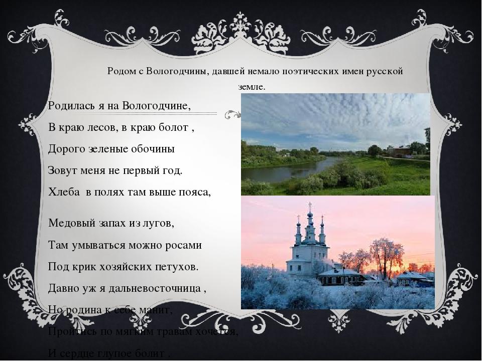 Родом с Вологодчины, давшей немало поэтических имен русской земле. Родилась...