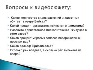 Какое количество видов растений и животных обитает в озере Байкал? Какой про