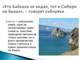 Байкал – уникальное озеро, одно из неповторимых чудес планеты, поистине приро
