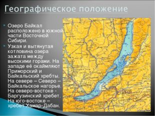 Озеро Байкал расположено в южной части Восточной Сибири. Узкая и вытянутая ко
