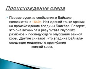Первые русские сообщения о Байкале появляются в 1640г. Нет единой точки зрени